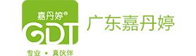 广东嘉丹婷日用品有限公司